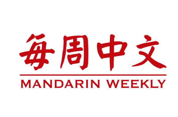 Thumb mandarin weekly name logo