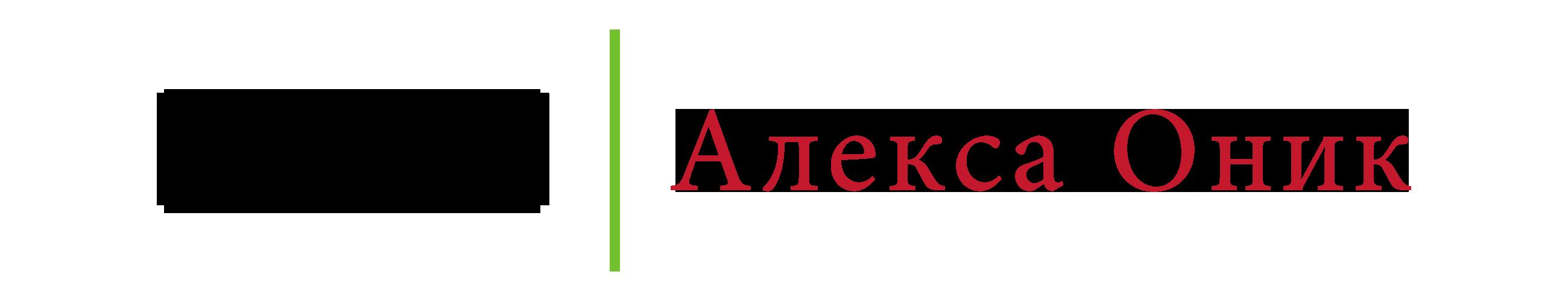 Алекса Оник